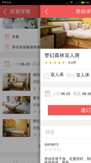 玩免費交通運輸APP|下載台湾民宿 app不用錢|硬是要APP