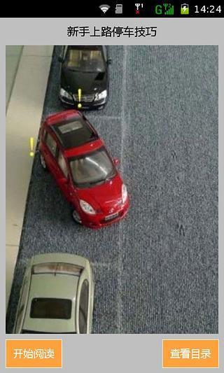 新手上路停车技巧