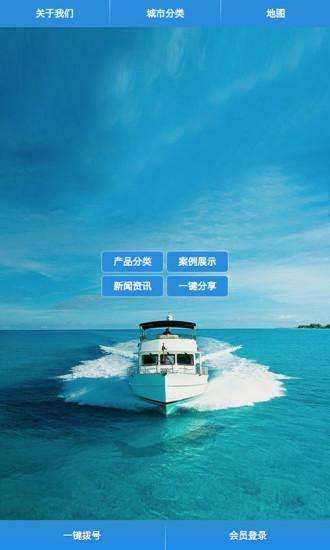 免費下載生活APP|掌上游艇 app開箱文|APP開箱王