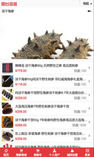 免費下載生活APP|烟台海参 app開箱文|APP開箱王