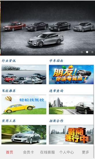 中国驾校培训网