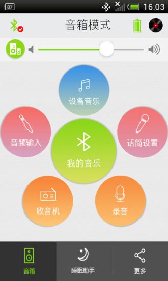生活必備免費app推薦|音乐魔箱線上免付費app下載|3C達人阿輝的APP