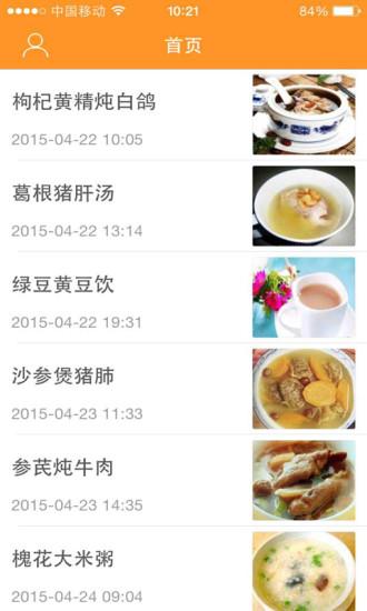 玩免費生活APP|下載阳光小厨 app不用錢|硬是要APP