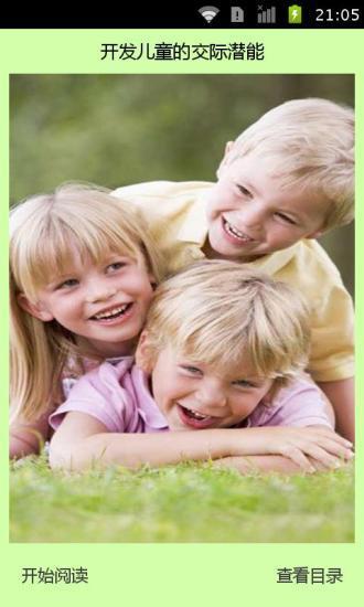 儿童交际潜能开发