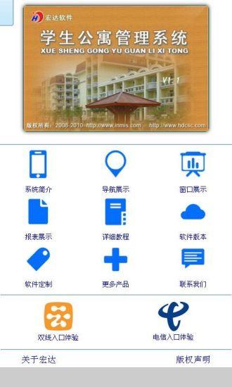 学生公寓管理系统