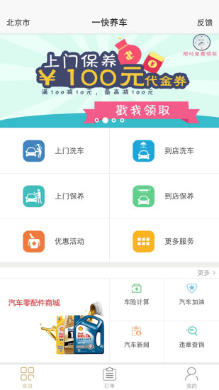 玩生活App|一快养车免費|APP試玩