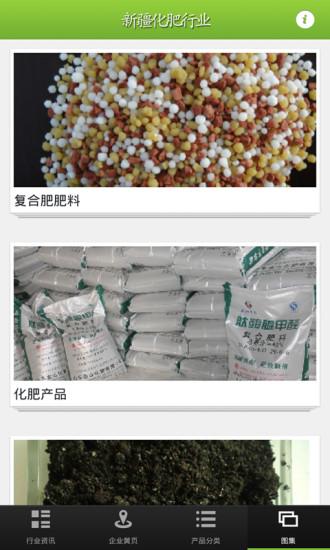 免費下載新聞APP|新疆化肥行业 app開箱文|APP開箱王