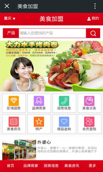 免費下載生活APP|美食加盟 app開箱文|APP開箱王