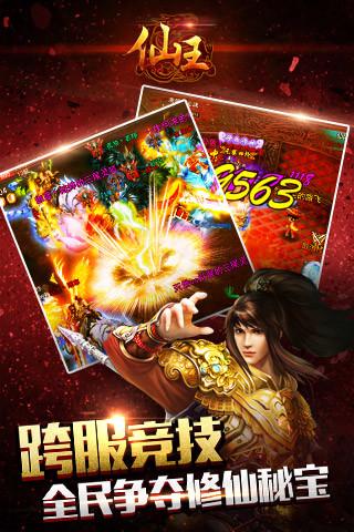 仙王|玩遊戲App免費|玩APPs