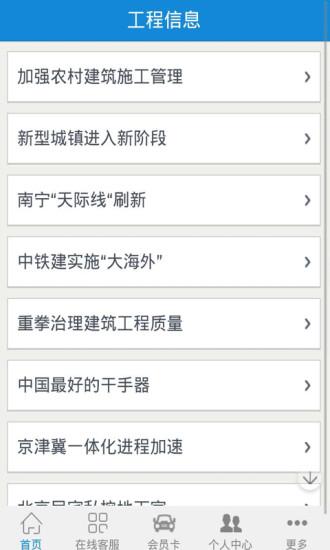 中国建筑工程网