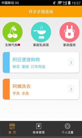 服客 玩生活App免費 玩APPs