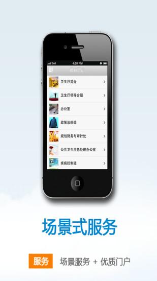 玩免費書籍APP|下載杭州下沙 app不用錢|硬是要APP