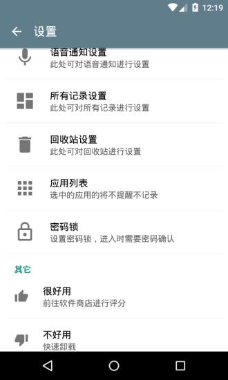 如何在Android 手機上編輯 - 最眾多的app 介紹