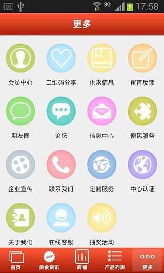 Htc省電及清理容量,綜合討論 - Powered by gphonefans.net