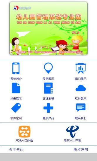 幼儿园管理系统专业版