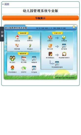 幼儿园管理系统专业版 玩商業App免費 玩APPs