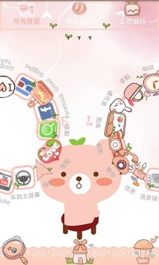 GO主题粉红熊