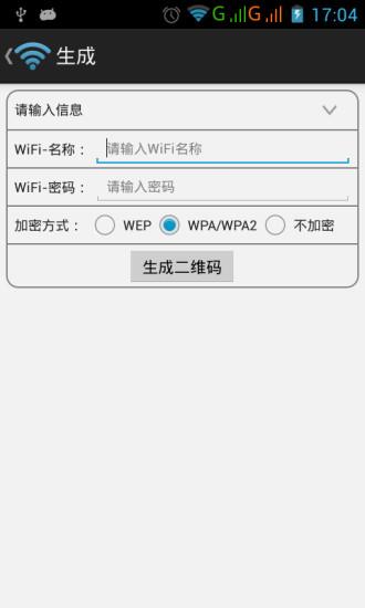 二维码wifi