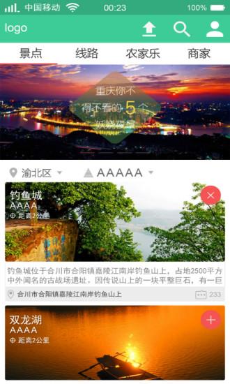 重庆智慧旅游