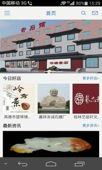 中国奇石平台
