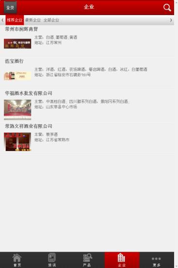 中国酒水批发行业门户