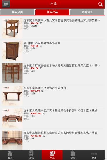 中国红木家具行业门户