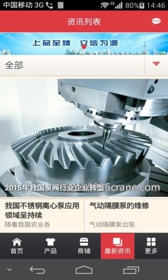 中国泵业平台