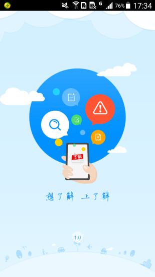 同信证券新掌上如意(炒股,证券,交易) App Ranking and Store Data ...