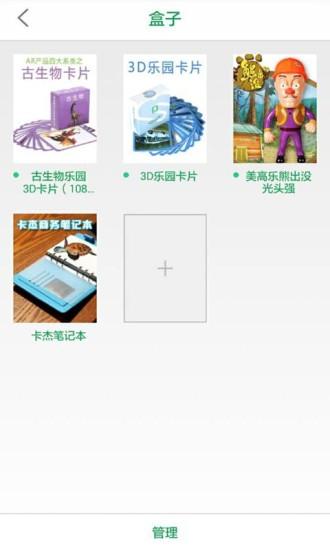 玩工具App|秀宝盒子免費|APP試玩