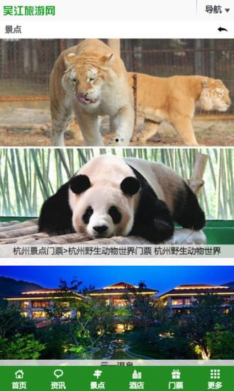 吴江旅游网