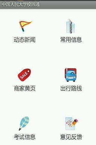 中国人民大学校园通