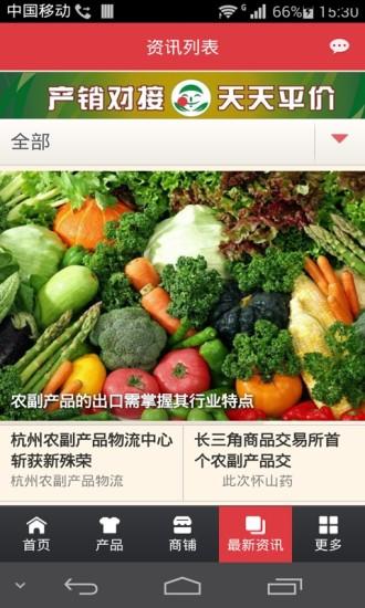 农副产品行业平台
