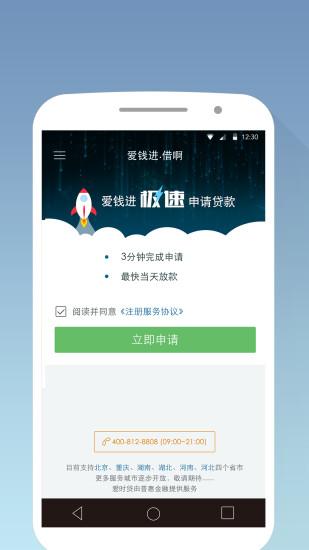 玩財經App|爱钱进借啊免費|APP試玩