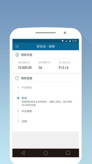玩財經App 爱钱进借啊免費 APP試玩