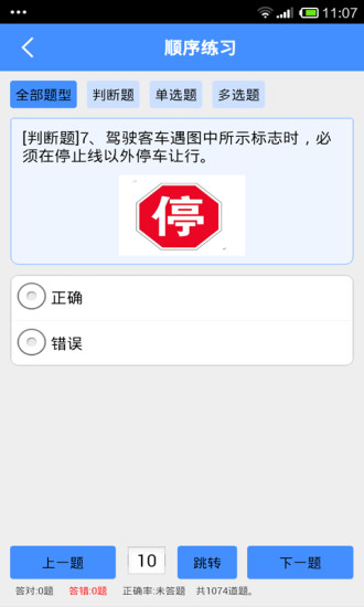 客运从业资格证考试