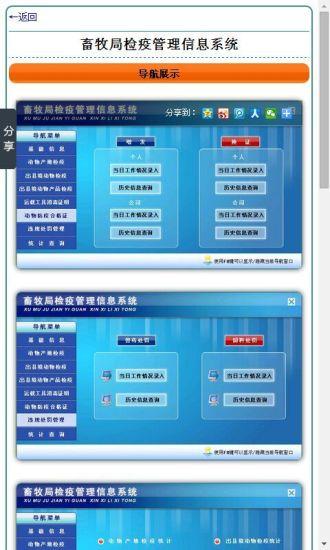 玩商業App|畜牧局检疫管理信息系统免費|APP試玩