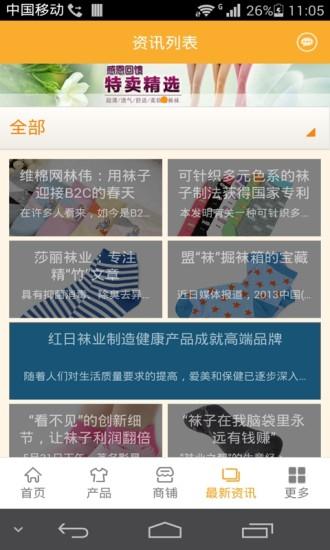 全球袜业网