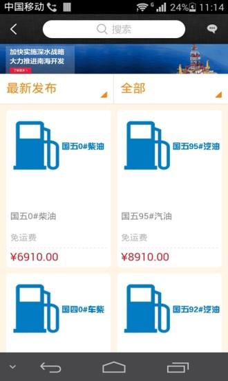 中国加油站