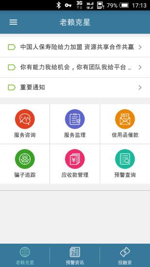 玩免費生活APP|下載商务管家 app不用錢|硬是要APP