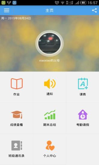 【休閒】一起玩陶艺圣诞版-癮科技App