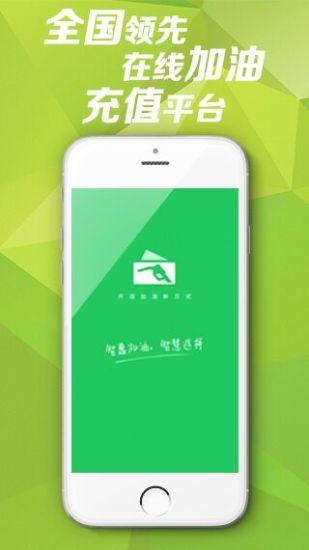 玩免費工具APP|下載智惠加油 app不用錢|硬是要APP