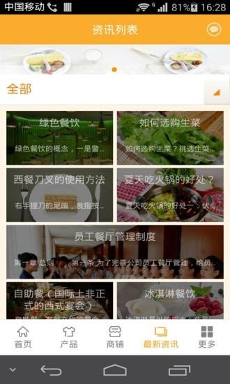 安徽餐饮网