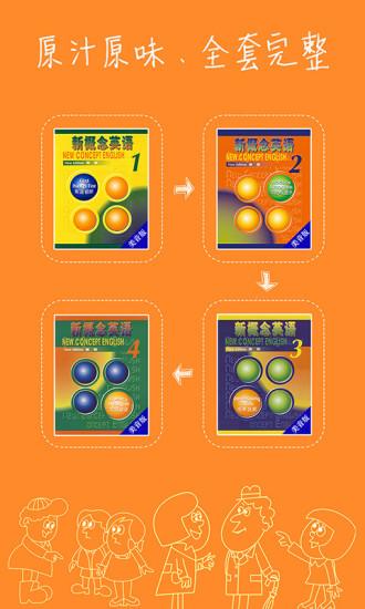 新概念英语图文版全四册