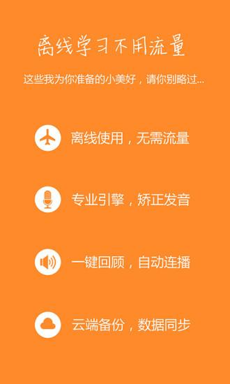 玩教育App 新概念英语图文版全四册免費 APP試玩