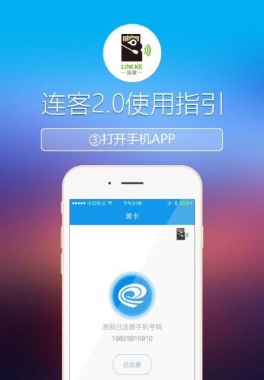 翼卡连客|玩工具App免費|玩APPs