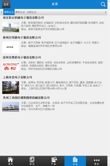 中国电子制造行业门户