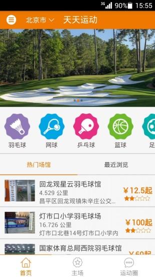 【iOS】宮廷計App - 巴哈姆特
