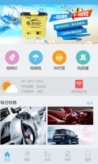 玩生活App 快乐洗车免費 APP試玩