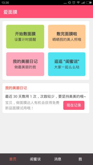 生活必備免費app推薦|爱面膜線上免付費app下載|3C達人阿輝的APP