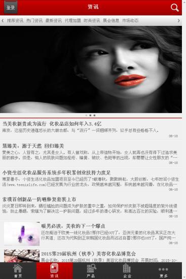 中国化妆品供应商行业门户
